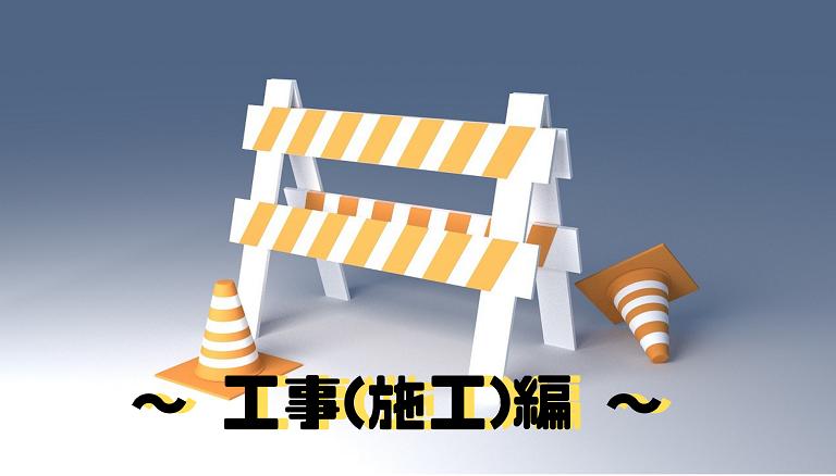 家づくり_工事(施工)編