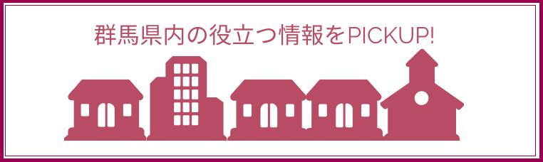 群馬県の住宅情報