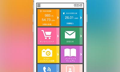 アフターメンテナンスサポートアプリ