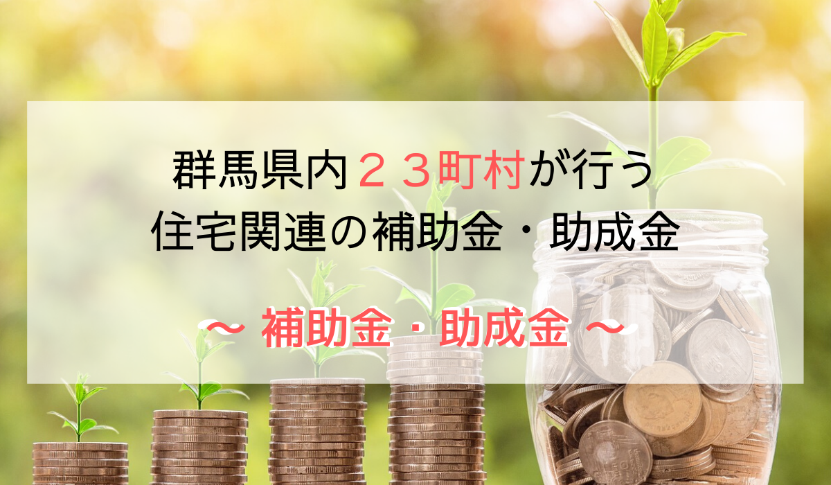 群馬県内23町村が行う住宅関係の補助金助成金一覧