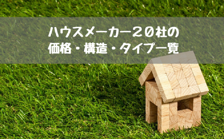 ハウスメーカー20社の価格・構造・タイプ一覧