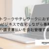 リモートワーク テレワーク おすすめ Amazonビジネス
