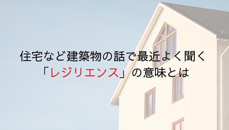 住宅 レジリエンス 意味