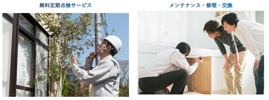 石田屋_アフターサポート