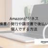 Amazonビジネス 見積書の発行や請求書で後払いを個人でする方法