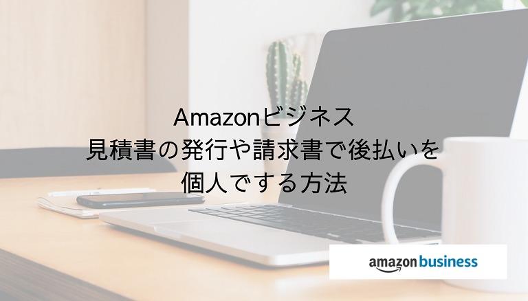 Amazon 見積もり 見積書 発行 個人