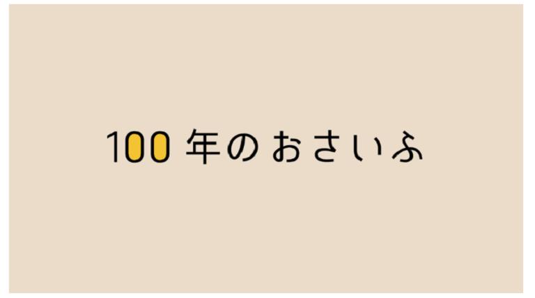 100年のおさいふ