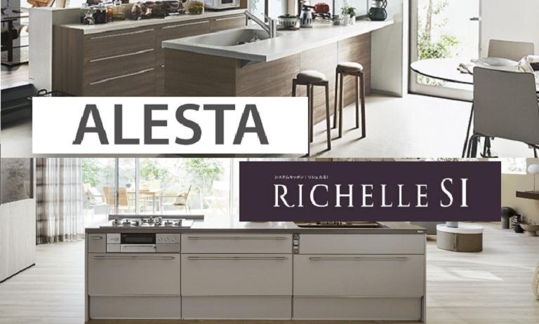 リシェルSI-アレスタ