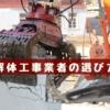 解体工事業者の選び方