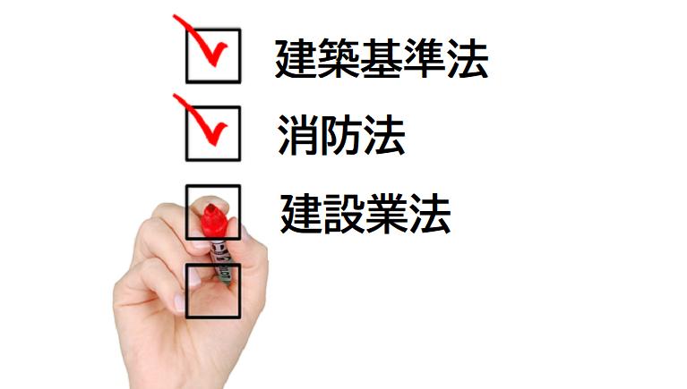 おすすめ-間取りシミュレーション-間取りチェック-法令