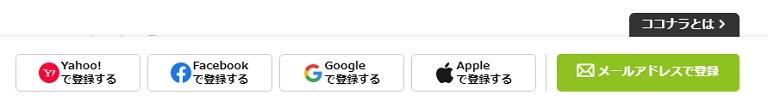 間取り相談-ココナラ登録